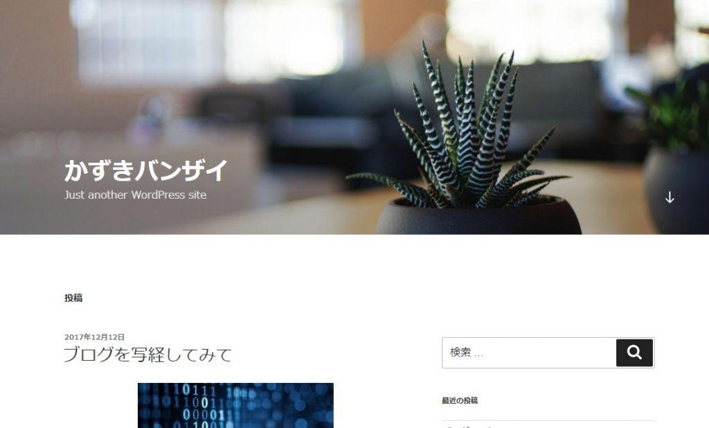 SFP新入社員のワードプレスブログのキャプチャー画像
