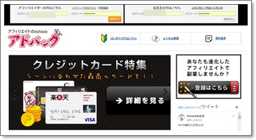 アドバックTOPページのキャプチャー画像