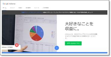 グーグルアドセンス申込みページのキャプチャー画像