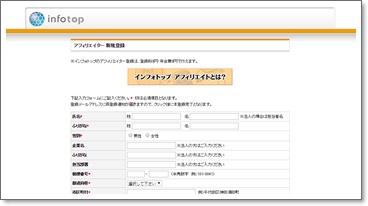 インフォトップアフィリエイト登録ページのキャプチャー画像
