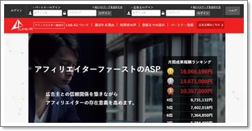 Link-Aのトップページのキャプチャー画像