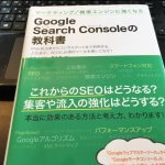 google search consoleの教科書のタイトル画像