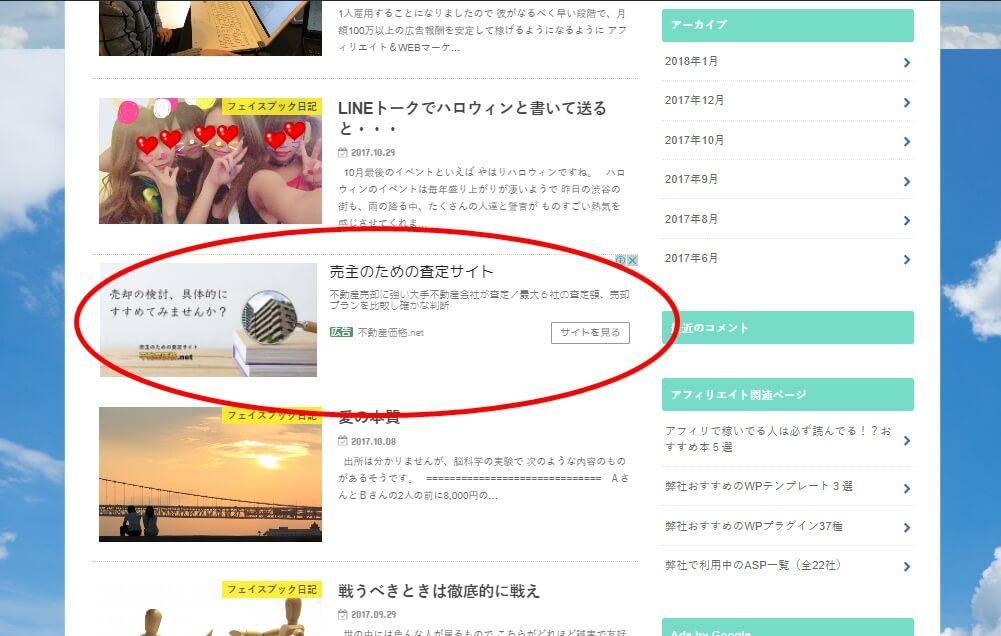 infeed広告の掲載事例 イメージ画像