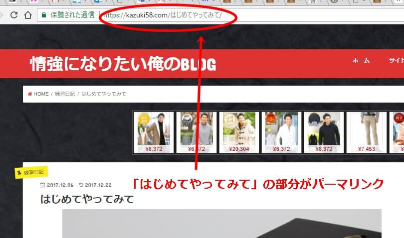 弊社社員のブログ パーマリンク修正イメージ画像