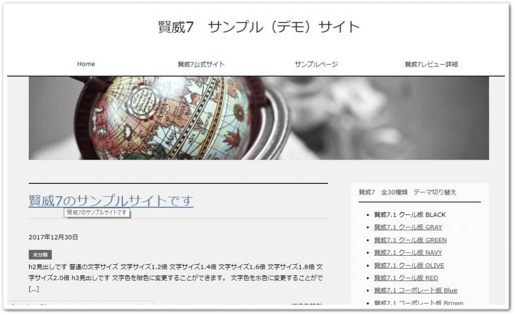 賢威デモサイトのキャプチャー画像