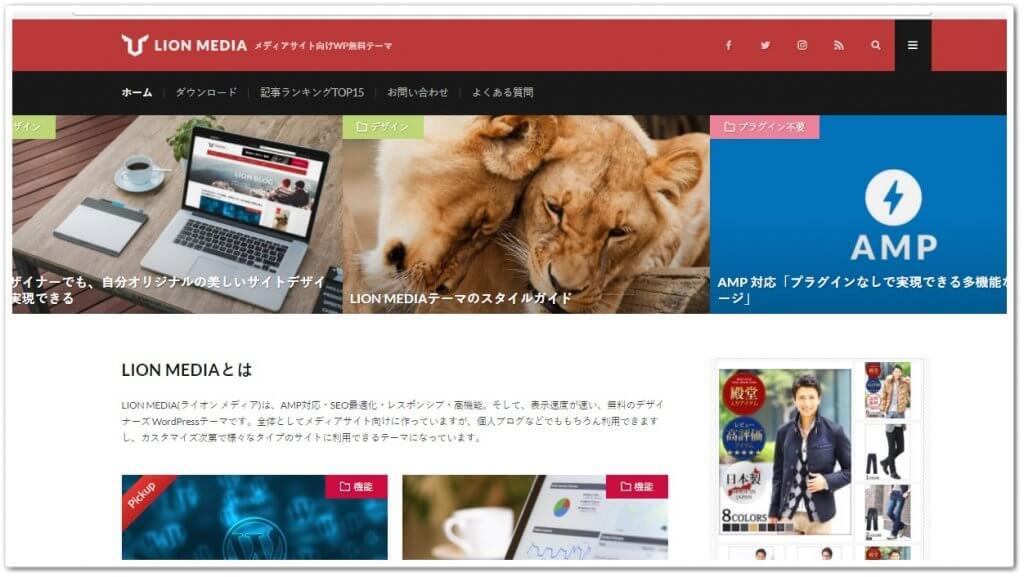 LION MEDIAのデモサイトのキャプチャー画像