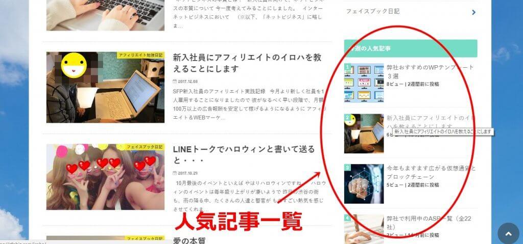 人気記事プラグインのイメージ画像