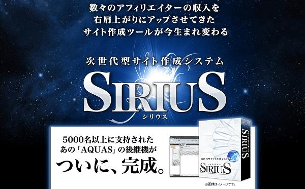 SIRIUSの販売画面キャプチャー画像