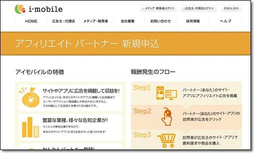 i-mobileアフィリエイトの登録フォームのキャプチャー画像