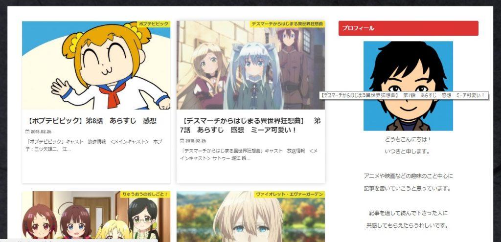 いつきのアニメモリーTOPページのキャプチャー画像