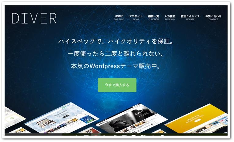 WPテーマ「DIVER」の販売ページキャプチャー画像